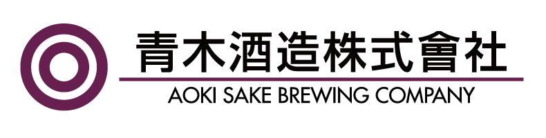 茨城県古河市の酒蔵、青木酒造